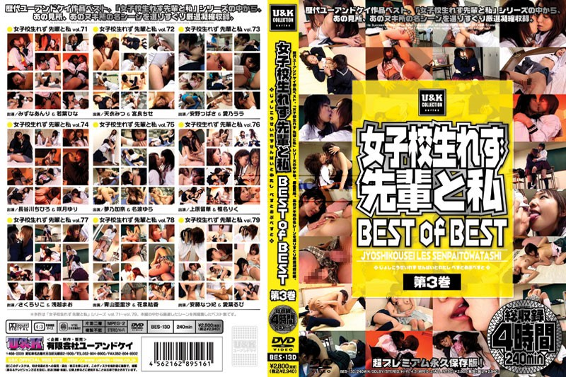 BES-13d Volume 3 BEST Of BEST And I Will Not Senior High School Girls (U & K) 2008-10-24