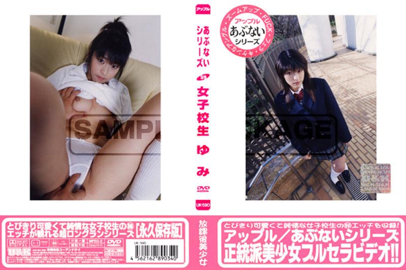 UK-59d Yumi Dangerous High School Girls Series 59