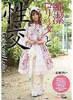 BLD-001 Sexuality Lolita And Intercourse Yui Nagase