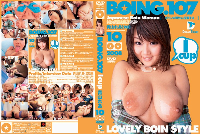 BOING.107 Icup 青山れあ 10 (DOD)