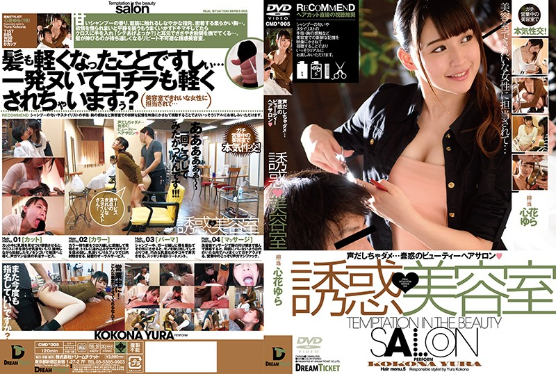 CMD-005 Temptation _ Beauty Salons Kokorohana Yura