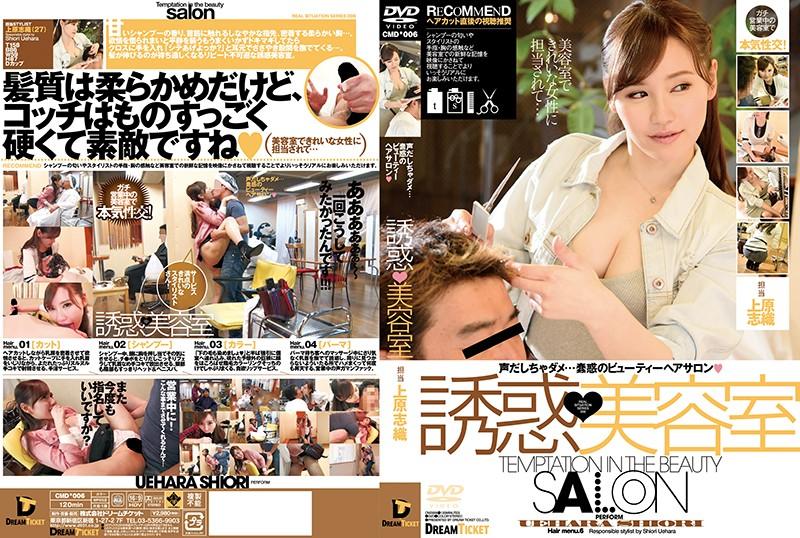 CMD-006 Temptation ◆ Beauty Salons Shiori Uehara