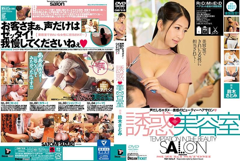 誘惑◆美容室 鈴木さとみ …CMD-018…