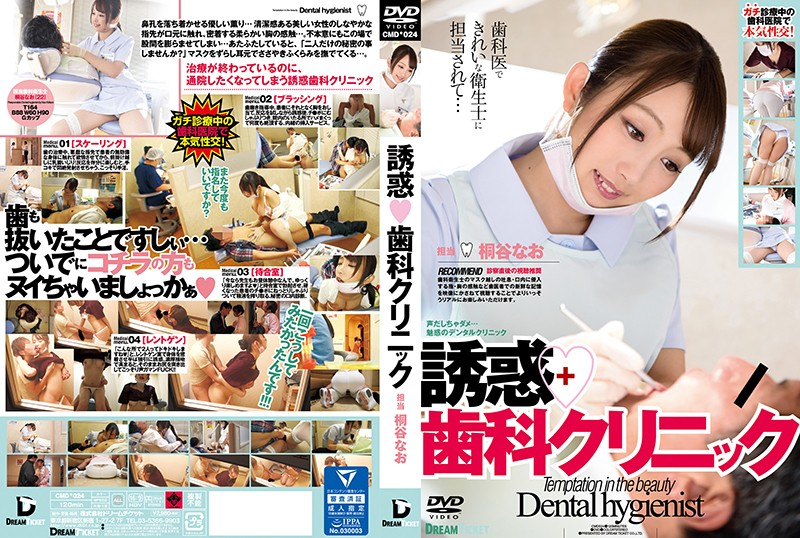 [CMD-024] Temptation ◆ Dental Clinic Kiriya Akira