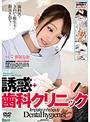 誘惑◆歯科クリニック 桐谷なお