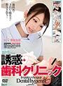 【数量限定】誘惑◆歯科クリニック 桐谷なお ローターと生写真付き