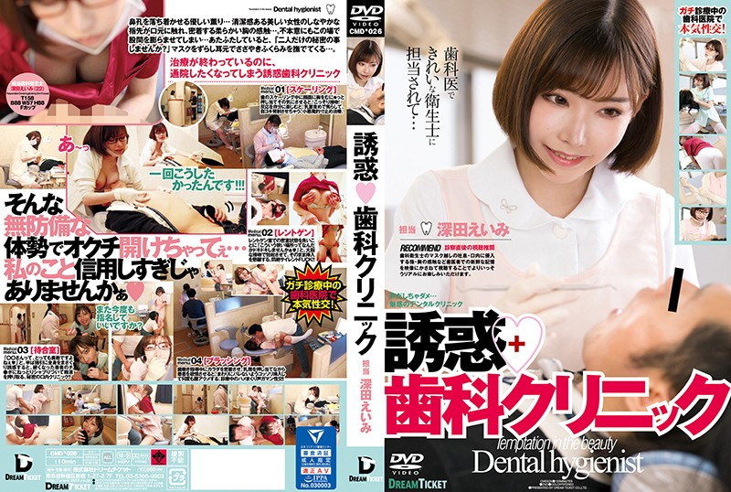 [CMD-026] Temptation ◆ Dental Clinic Fumida Eimi