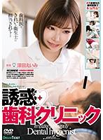 [CMD-026] Temptation Dental Clinic Eimi Fukada