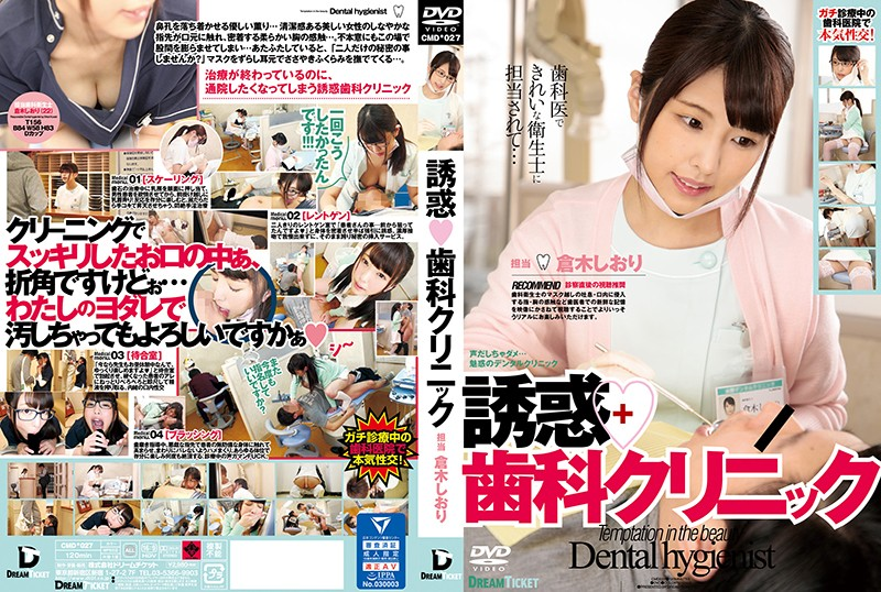 [ero]誘惑◆歯科クリニック 倉木しおり 《CMD-027》