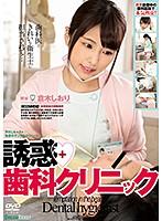 CMD-027 誘惑◆歯科クリニック 倉木しおり