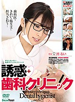 CMD-030 Temptation Dental Clinic Hiragi Rui