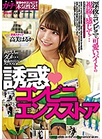 CMD-031 Temptation Convenience Store Haruka Takami