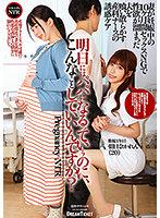 DKD-006 Is It Okay To Do This When I'm Going To Be A Dad Tomorrow? Karen Asahina