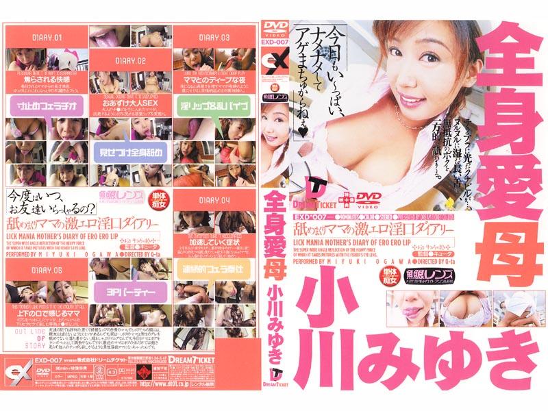 EXD-007 Miyuki Ogawa Systemic Mother Love (Dream Ticket) 2003-02-06