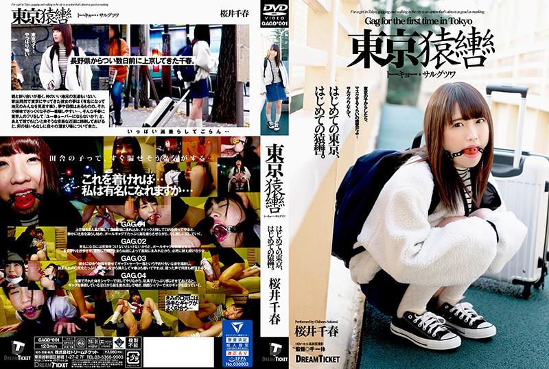GAGD-001 東京猿轡 トーキョー・サルグツワ 桜井千春