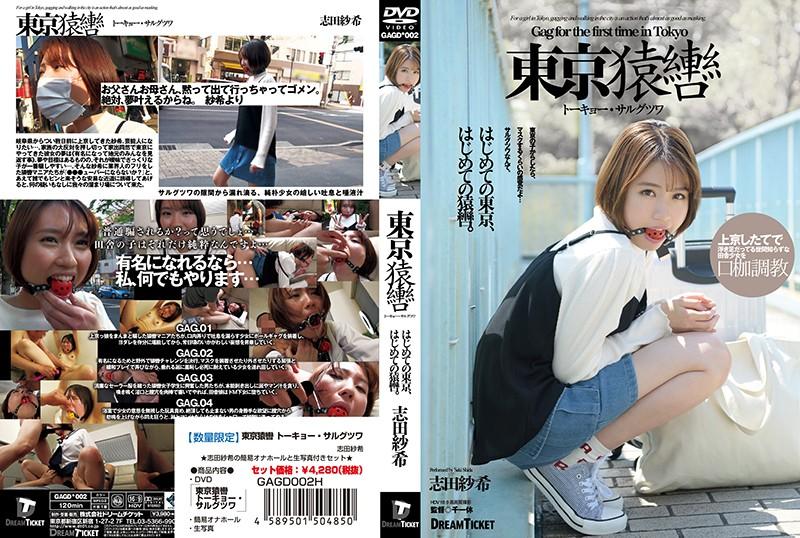 【数量限定】東京猿轡 トーキョー・サルグツワ 志田紗希 オナホールと生写真セット
