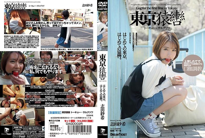 【数量限定】東京猿轡 トーキョー・サルグツワ 志田紗希 ローターと生写真セット
