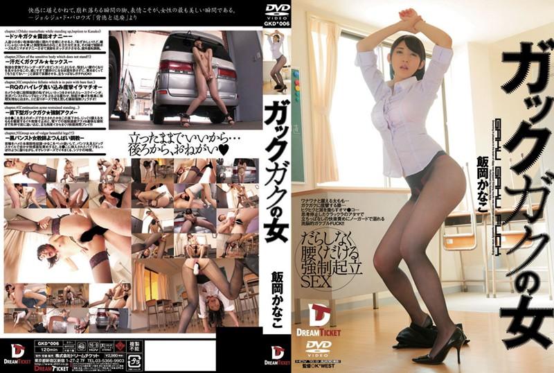 GKD-006 Woman Of Gakkugaku Iioka Kanako