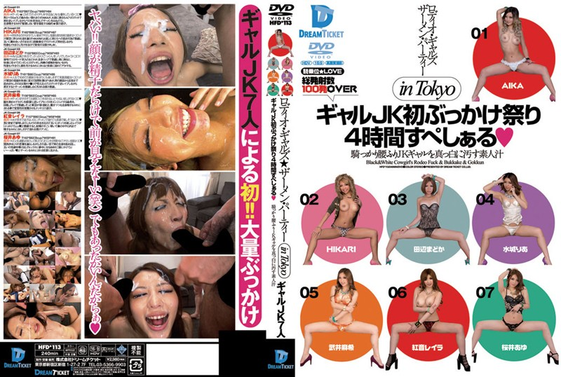 HFD-113 Rhodiola Hotties ‰÷É Semen Party In Tokyo Gal JK First Bukkake Festival 4 Hours Spare Shi~aru ‰Ñ