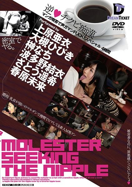 HFD-114 逆◆チクビ痴漢 マンガ喫茶で声ガマンFUCK!!スペシャル 4時間
