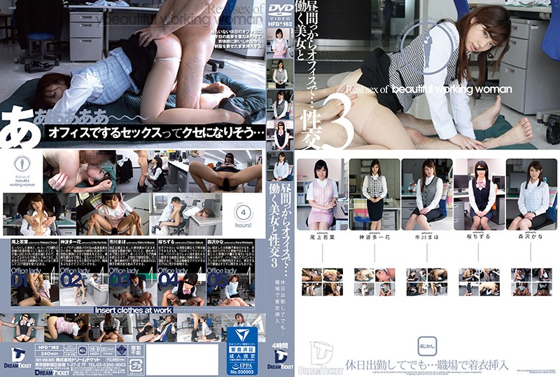 HFD-162 At Office In The Daytime ... Working Girl And Sexual Intercourse 3 Even Though I Go To Work On Holiday ... Clothing Inserted At Work 4 Hours