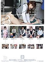 昼間っからオフィスで…働く美女と性交 3 休日出勤してでも…職場で着衣挿入 4時間 神波多一花さんのパンティと生写真付き