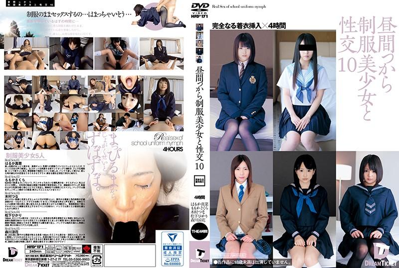 CENSORED [FHD]hfd-171 昼間っから制服美少女と性交 10 完全なる着衣挿入 4時間, AV Censored