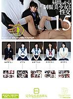 【FANZA限定】昼間っから制服美少女と性交 15 完全なる着衣挿入 4時間 パンティと生写真付き