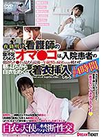 【FANZA限定】夜勤明け看護師の寝不足むらむらオマ●コは、入院患者の朝勃ちチ●ポを見たら最後…午前7時の病室だろうが構わず朝っぱらから白衣をめくって着衣挿入しちゃう