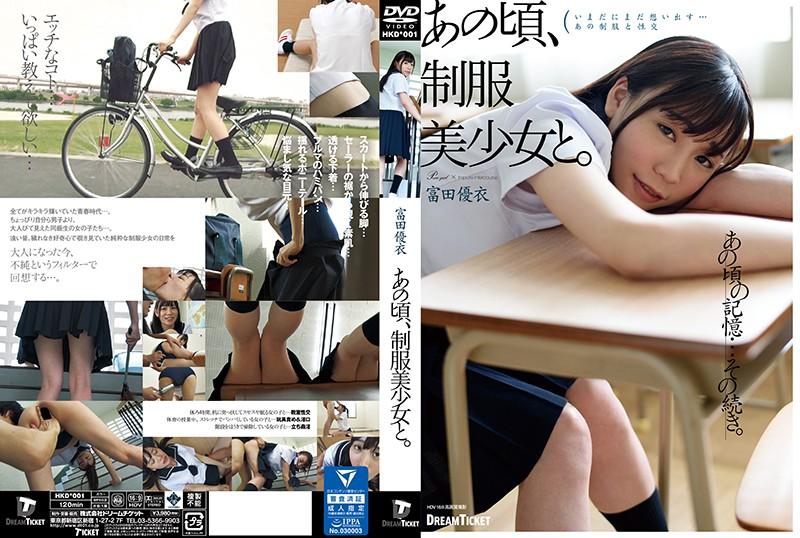 CENSORED [FHD]HKD-001 あの頃、制服美少女と。 富田優衣, AV Censored