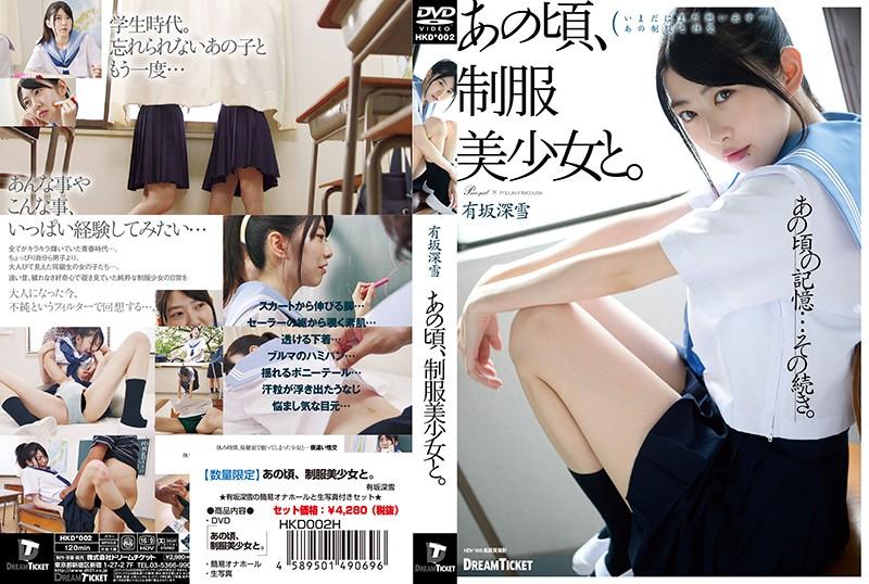[HKD-002] あの頃、制服美少女と。 有坂深雪 オナホールと生写真付き HKD 学生服 ドリームチケット