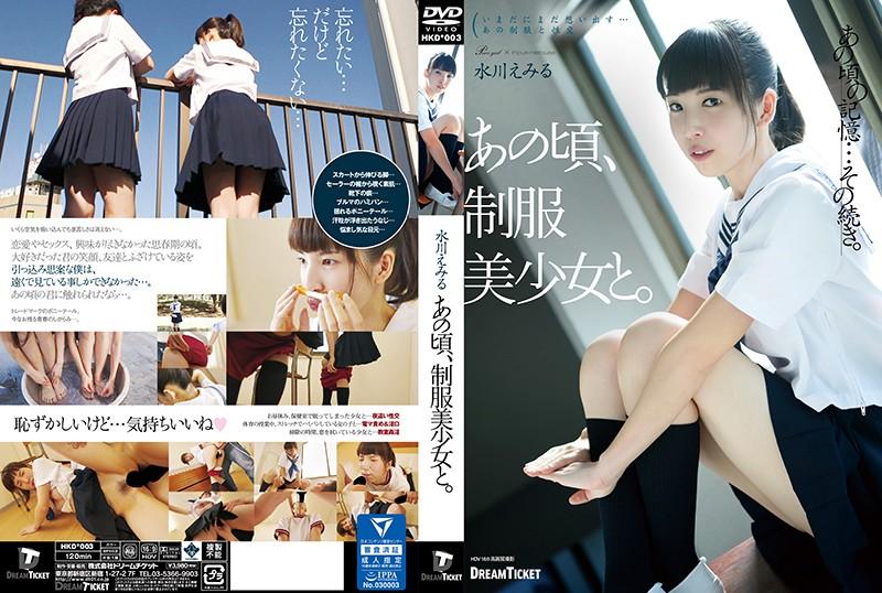 【エロ】あの頃、制服美少女と。 水川えみる #HKD-003#
