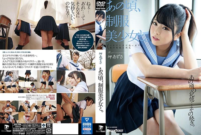 【エロ】あの頃、制服美少女と。 岬あずさ #HKD-004#