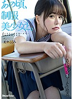 HKD-013 At That Time, With A Uniform Beautiful Girl Kozomi Hoshinaka
