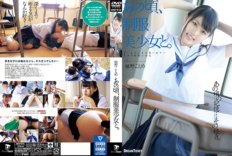 HKD-014 At That Time, With A Uniform Beautiful Girl. Himeno Kotome (Dream Ticket) 2020-05-02