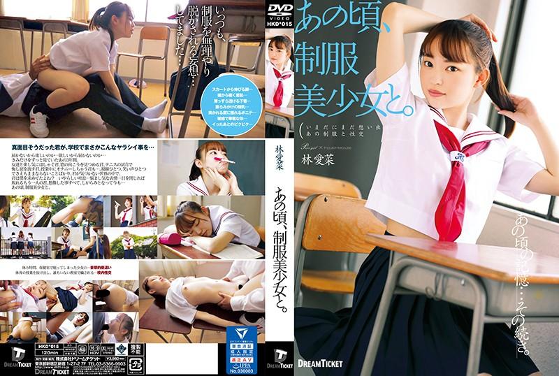 [HKD-015] あの頃、制服美少女と。 林愛菜