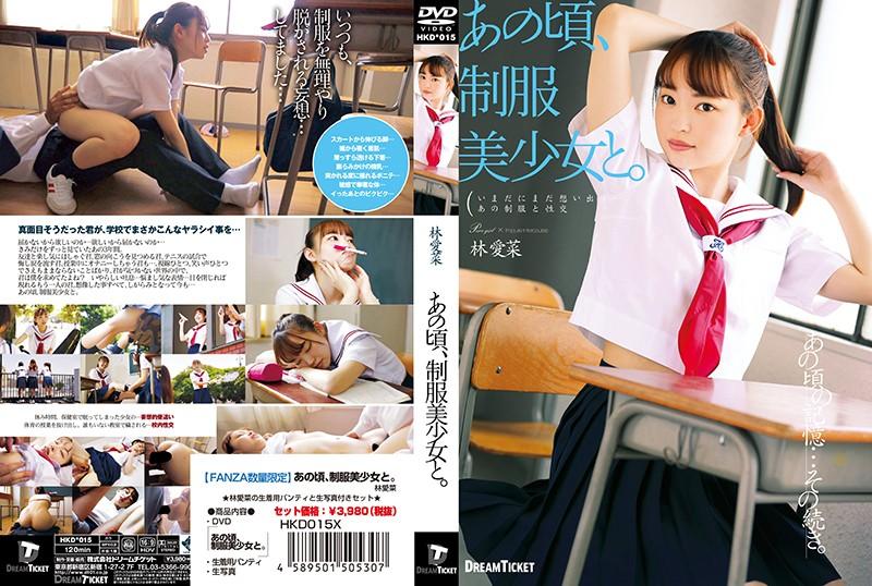 [HKD-015] 【FANZA限定】あの頃、制服美少女と。 林愛菜 パンティと生写真付き