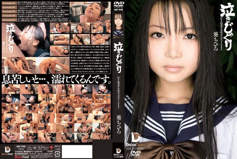 IMD-008 Chihiro Aoi Deep Throating Tattered Tear-girl Crybaby Nakijakuri