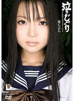 IMD-008 Aoi Chihiro - Deep Throating Tattered Tear-girl Crybaby Nakijakuri