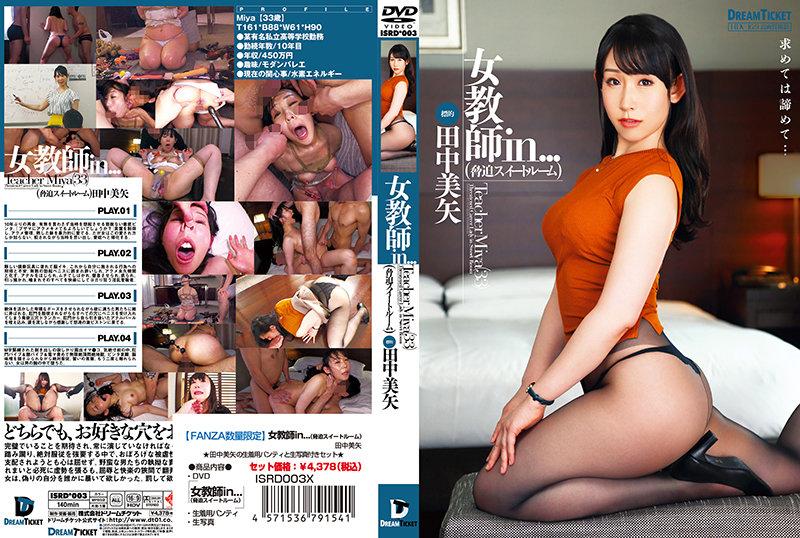 [ISRD-003] 【FANZA限定】女教師in...(脅迫スイートルーム) 田中美矢 パンティと生写真付き