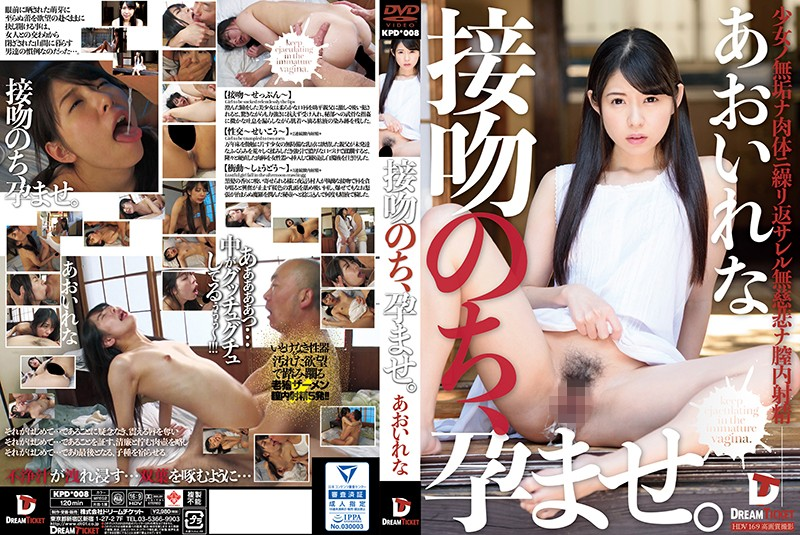KPD-008 Kissed and Pregnant - Rena Aoi