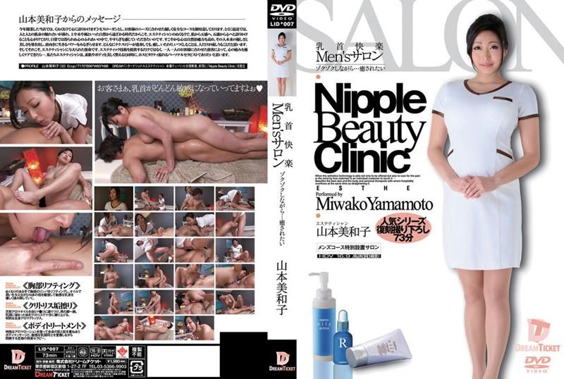 LID-007 Nipple Pleasure Men's Salon Miwako Yamamoto