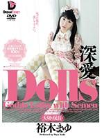 [LID-020] Dolls [important Toy] Yuuki Eyebrows