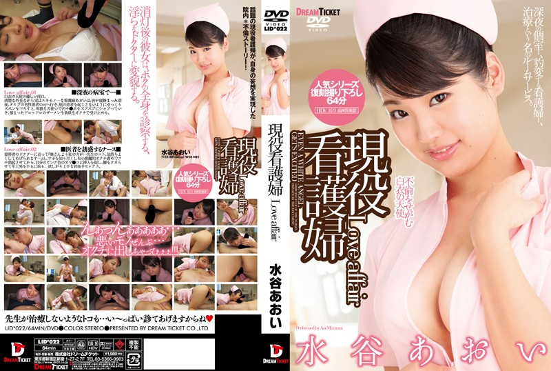LID-022 Active Duty Nurse Love Affair Blue Mizutani