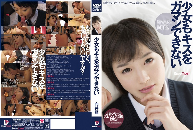 LID-029 - Ai Mukai That Girls Not Be Able To Endure A Kiss - Dream Ticket