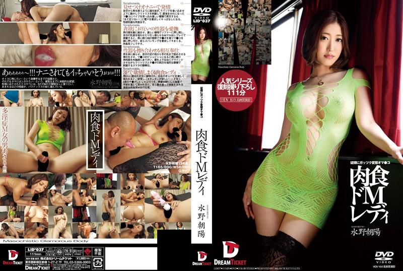 LID-037 สัตว์กินเนื้อ De M Lady Mizuno Chaoyang