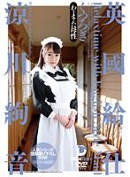 LID-038 Victorian Serving Relaxation Ayane Suzukawa