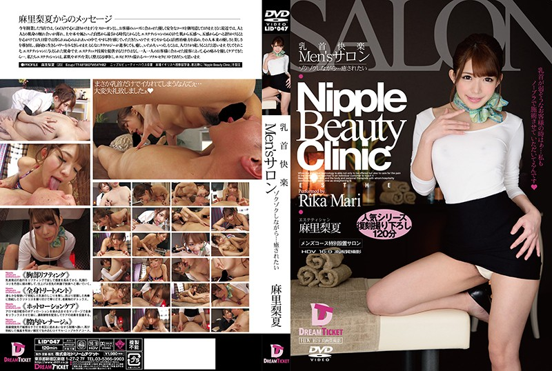 LID-047 Nipple Pleasure Men's Salon Thrilled While ... Want To Be Healed Mari Nashinatsu