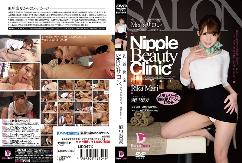 [LID-047]【DMM限定】乳首快楽Men'sサロン 麻里梨夏 パンティと写真付き