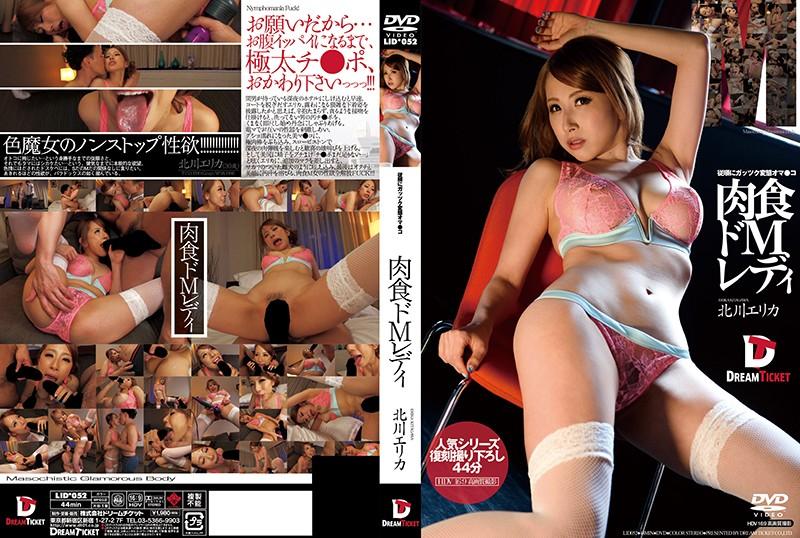 LID-052 Carnivorous De M Lady Erika Kitagawa